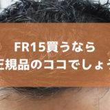 フォリックスFR15の正規品通販はオオサカ堂
