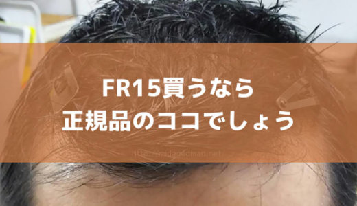 フォリックスFR15はオオサカ堂通販で購入