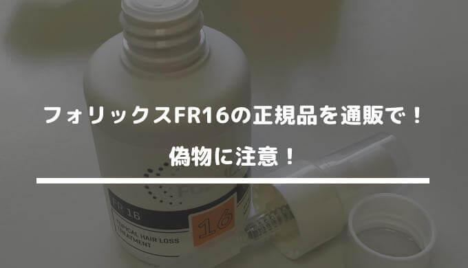 フォリックスFR16の正規品を通販で!偽物に注意!