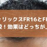 フォリックスFR16とFR15を比較!効果はどっちが上?