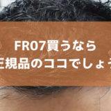 フォリックスFR07の正規品通販はオオサカ堂