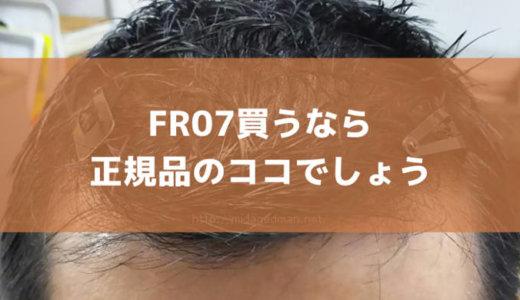 フォリックスFR07は偽物じゃなく正規品を通販で!