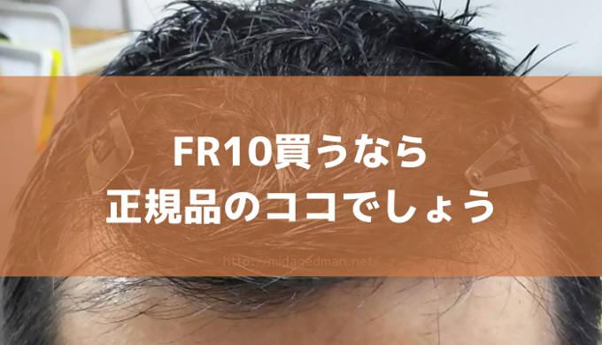 フォリックスFR10の正規品通販はオオサカ堂