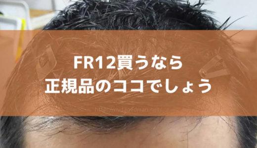 フォリックスFR12の偽物じゃなく正規品を通販で!