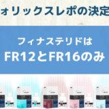 フィナステリド育毛剤はフォリックスFR12とFR16のみ│フィンペシアの成分