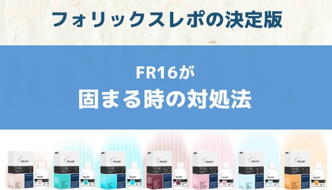 フォリックスFR16が固まる!写真でレポ