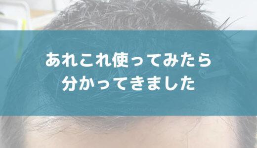【効果あり】フォリックスFR16の口コミレビュー!本当に生えた!