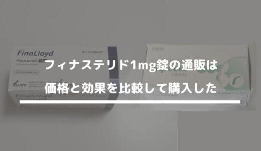 フィナステリド1mg錠の通販は価格と効果を比較して購入した